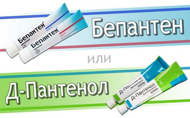 Д-Пантенол или Бепантен ускоряют регенерацию тканей